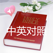 圣经中英对照和合本有声同步英汉双语