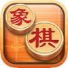 象棋 - 中国象棋,经典桌面单机游戏