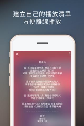 HKBN MusicOne App screenshot 3