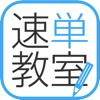 Z会速単教室アプリ