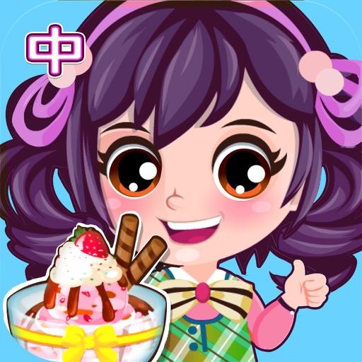 Baby Kitchen Ice Cream-CN iOS App