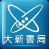 大新書局行動商城 Wiki