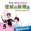 熟練•聽說英語05理解與解釋