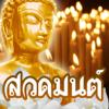 สวดมนต์ คาถามงคล - ปฏิทินวันพระ : Thai Pray