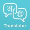 Hindi Translator To Any Language facebook translator