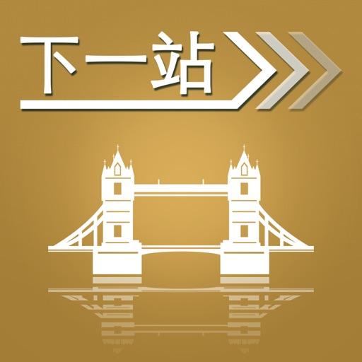 下一站,伦敦【旅游指南】