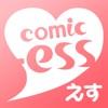 コミックエス - 少女漫画/恋愛マンガ 無料で読み放題 app free for iPhone/iPad