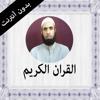 القران الكريم بدون انترنت عادل مسلم