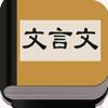 文言文字典 - 学习文言文知识的好帮手
