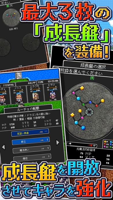 RPG ドラゴンラピス screenshot1