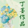 丁墨小说全集-悬爱系列,免费全本小说阅读器
