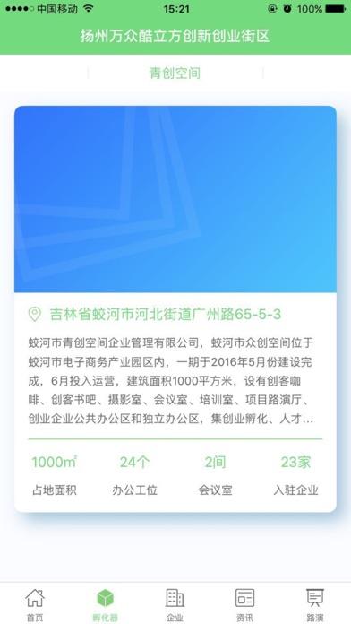 创业扬州屏幕截图2