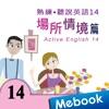 熟練•聽說英語14場所情境