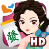 麻雀 神來也13張麻雀(Hong Kong Mahjong) HD