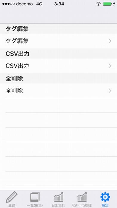 宝くじ・ロトDiary - 収支管理 screenshot1