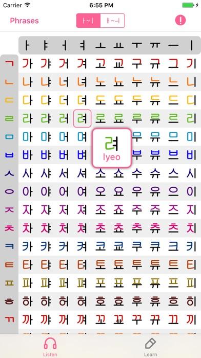 ハングルのアルファベット表記 Pro ・毎... screenshot1