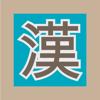 Learn to Write Chinese Characters (iPad) 學漢字 Wiki