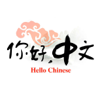 Hello Chinese - 零起点学习中文口语