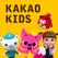 카카오키즈-프리미엄 키즈교육 서비스