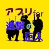 アプリfor進撃の巨人第1期② Wiki