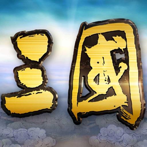 三国挂机志-大型的策略单机游戏