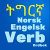 Tigrigna Norwegian and English Verbs Wiki