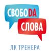 Petr Ostryakov - ЛК тренера  artwork