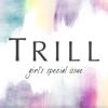 TRILL(トリル) - 女性のヘア、ファッション、ネイル、メイク、恋愛、ダイエット、診断情報