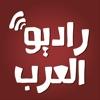 راديو العرب - اذاعات اف ام FM تسجيل اخبار و طرب