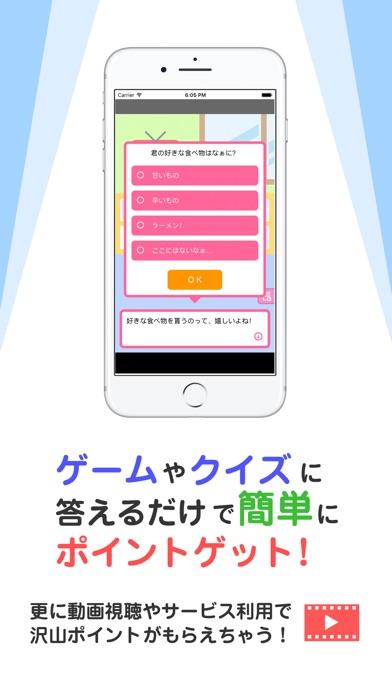 毎日答えて遊んで稼げるお小遣いアプリ|ポイパスのスクリーンショット2