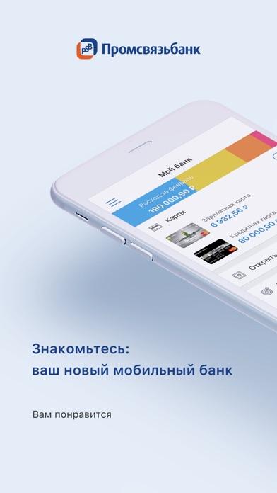 скачать приложение псб мобайл - фото 11