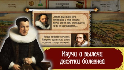 Plague: Лекарь vs Инквизитор Скриншоты6