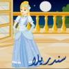 سندريلا - Cinderella