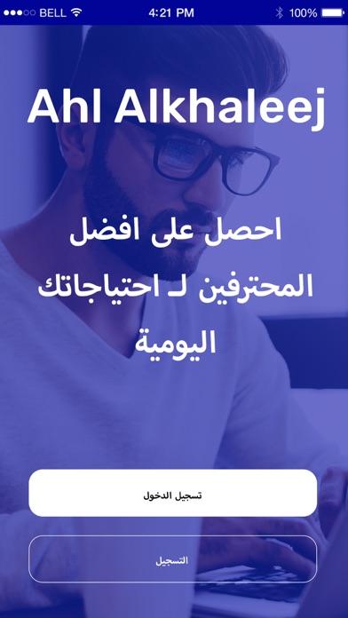 Ahl Alkhaleejلقطة شاشة1