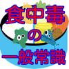 食中毒の一般常識クイズ雑学から豆知識まで学べるアプリ Wiki