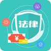 法律大全专业版-中国法律法规司法汇编 Wiki