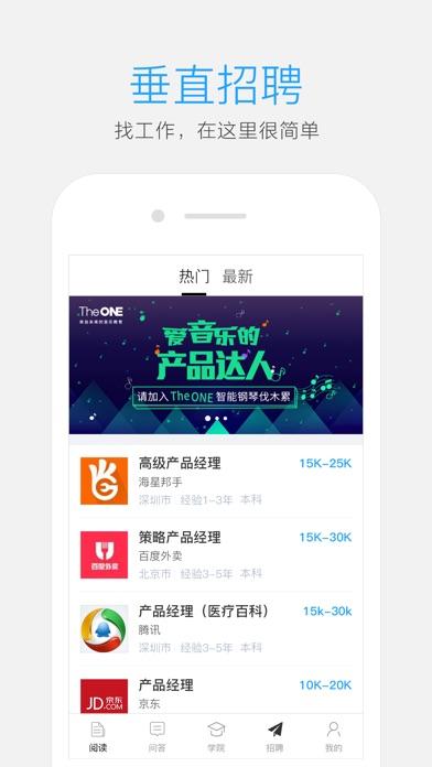 download 人人都是产品经理-产品经理和产品运营学习平台 apps 2