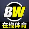 bw体育在线 Wiki