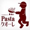 Pastaクオーレ