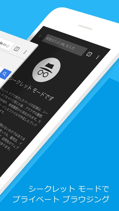Chrome - Google のウェブブラウザ screenshot1
