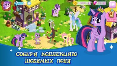 MY LITTLE PONY: Магия Принцесс Скриншоты4