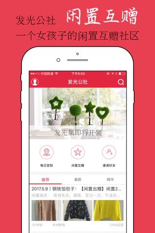 发光公社-女性闲置互赠社区 screenshot 1