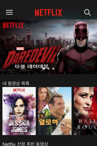 Netflix screenshot 3