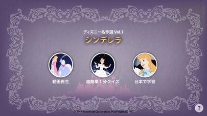 【ディズニー名作選】英語で学ぶ「シンデレラ」 screenshot1