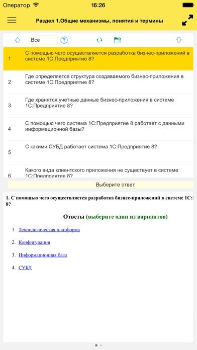 1С:ПРОФ: ДО 2.1Скриншоты 2