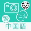 楽訳たびカメラ【中国語(繁体字)】-カメラをかざすだけでらくらく翻訳!-