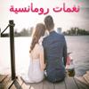 رنات رومانسية تركية رووعة ! - اجمل موسيقى و اغاني Wiki