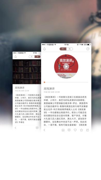 火锅智烩 screenshot