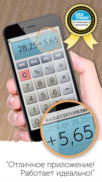 Калькулятор Плюс: #1 в мире Скриншоты5