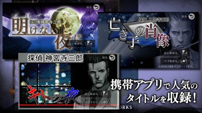探偵 神宮寺三郎 Oldies(オールディーズ)のスクリーンショット2